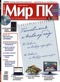 ПК, Мир  - Журнал «Мир ПК» &#847012/2009
