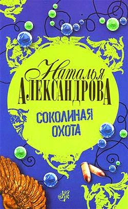 скачай сейчас Наталья Александрова бесплатная раздача