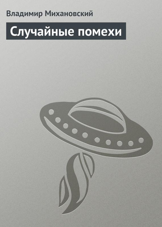Владимир Михановский Случайные помехи