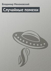 Михановский, Владимир  - Случайные помехи