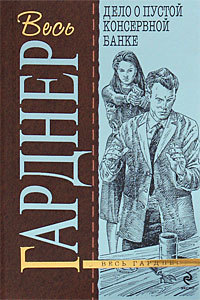 Эрл Стенли Гарднер Дело о пустой консервной банке ISBN: 978-5-699-27148-1