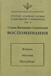 Смоленский, Степан Васильевич  - Воспоминания: Казань. Москва. Петербург