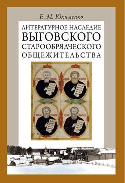 Е. М. Юхименко бесплатно