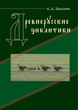 А. А. Зализняк Древнерусские энклитики