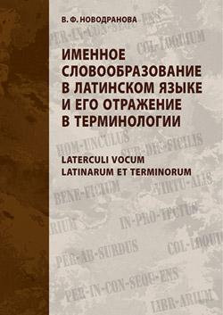 Валентина Федоровна Новодранова Именное словообразование в латинском языке и его отражение в терминологии. Laterculi vocum Latinarum et terminorum
