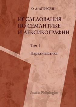 Скачать Ю. Д. Апресян бесплатно Исследования по семантике и лексикографии. Т. I Парадигматика