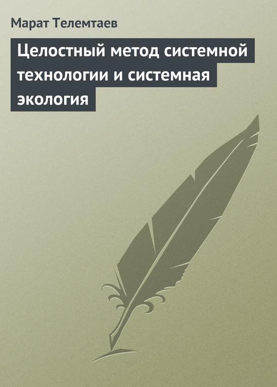 яркий рассказ в книге Марат Телемтаев
