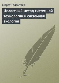 - Целостный метод системной технологии и системная экология