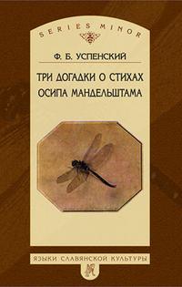 - Три догадки о стихах Осипа Мандельштама