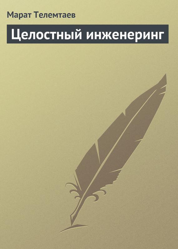 Марат Телемтаев Целостный инженеринг arial