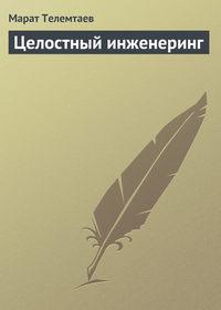 Телемтаев, Марат  - Целостный инженеринг