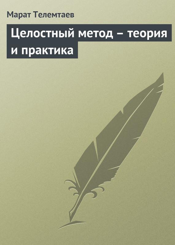 Марат Телемтаев Целостный метод – теория и практика arial