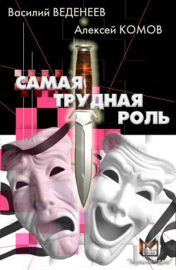 Василий Веденеев - Самая трудная роль