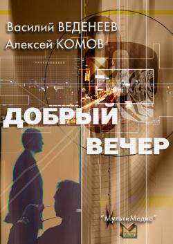 Василий Веденеев Добрый вечер