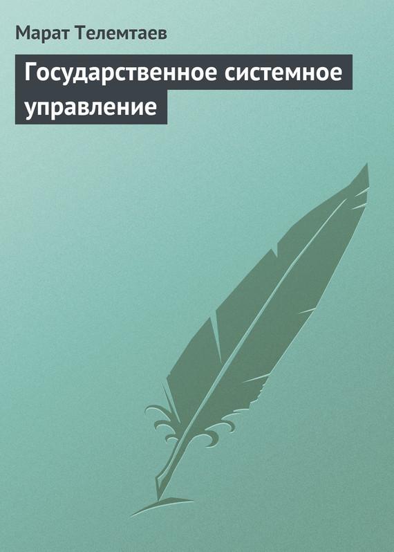 Марат Телемтаев Государственное системное управление