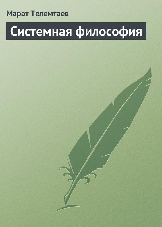 все цены на Марат Телемтаев Системная философия онлайн