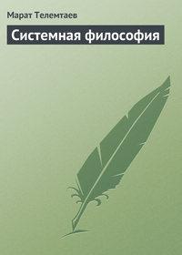 Телемтаев, Марат  - Системная философия