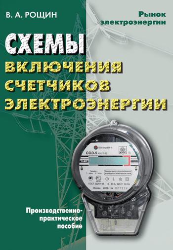 Схемы включения счетчиков электрической энергии: производственно-практическое пособие