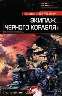 бесплатно скачать Федор Березин интересная книга