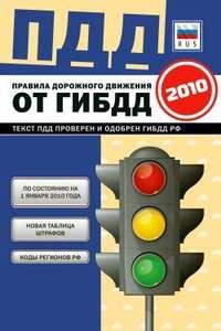 - Правила дорожного движения Российской федерации 2010 по состоянию на 1 января 2010 г.