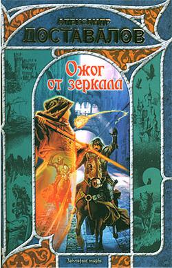 яркий рассказ в книге Александр Доставалов