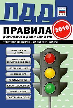 Коллектив авторов - ПДД от ГИБДД Российской Федерации 2010. С комментариями и советами