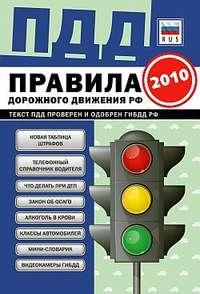 - ПДД от ГИБДД Российской Федерации 2010. С комментариями и советами