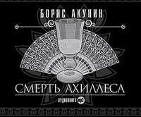Акунин, Борис  - Смерть Ахиллеса