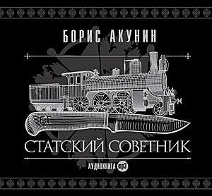 Борис Акунин Статский советник gardenboy plus 400 в санкт петербурге