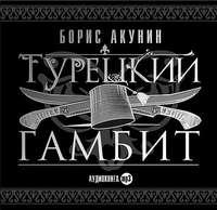 Акунин, Борис  - Турецкий гамбит