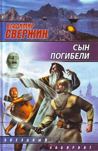 Свержин, Владимир - Сын погибели