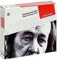 Александр Солженицын Красное колесо. Март семнадцатого. Читает автор