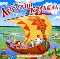 Сборник Летучий корабль иван комлев ковыль сборник