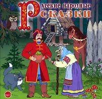 Сборник Русские народные сказки 2