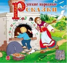Сборник Русские народные сказки 3 художественные книги росмэн детская библиотека маша и медведь русские народные сказки