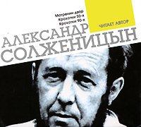 Александр Солженицын Матренин двор. Крохотки. Читает автор