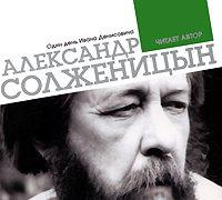 Александр Солженицын бесплатно