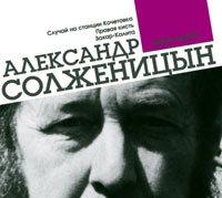 Александр Солженицын Случай на станции Кочетовка. Правая кисть. Захар-Калита сараскина л солженицын