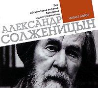 Александр Солженицын Эго. Абрикосовое варенье. Все равно. Адлиг Швенкиттен