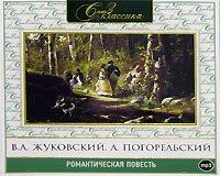 интригующее повествование в книге Василий Жуковский