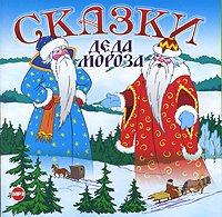 Скачать Сказки Деда Мороза бесплатно Сборник