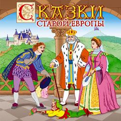 Скачать Сказки старой Европы бесплатно Сборник