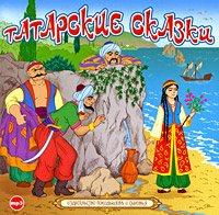 Сборник Татарские сказки сказание об алпамыше и богатырская сказка