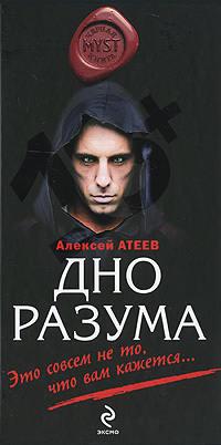 Атеев, Алексей  - Дно разума