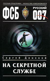 На секретной службе ( Сергей Донской  )