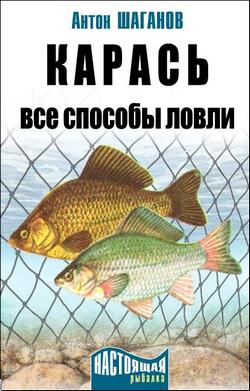 Антон Шаганов - Карась. Все способы ловли