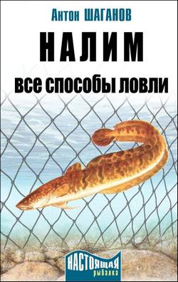 Скачать Налим. Все способы ловли бесплатно Антон Шаганов