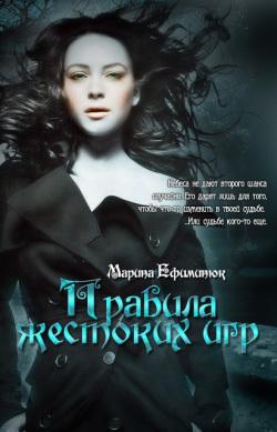 Марина Ефиминюк - Правила жестоких игр