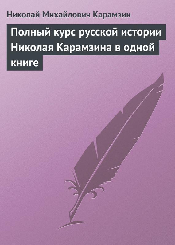 Николай Карамзин Полный курс русской истории Николая Карамзина в одной книге