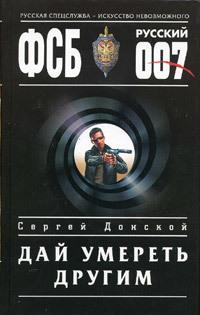 Дай умереть другим ( Сергей Донской  )